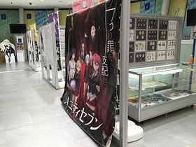 03_TAC特別展01