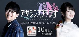 アサシンズプライド_ラジオ
