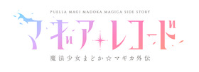 magireco_anime_logo