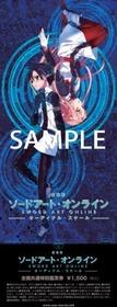 AnimeJapan前売券