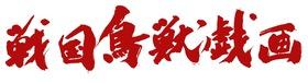 戦国鳥獣戯画_logo_0928