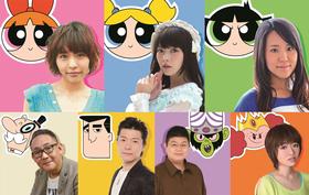 PPGキャラクター&キャスト集合