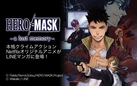 line_mangaHERO MASK