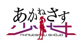 akanesasushojo_logo_anime_main_rgb