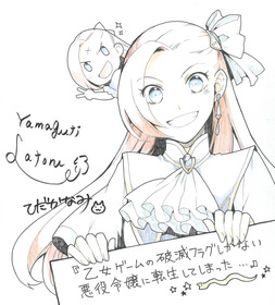 ひだかなみ先生_お祝いイラスト