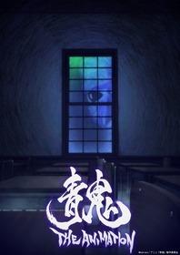 上映版「青鬼 THE ANIMATION」第2キービジュアル