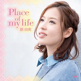 原由実「Place-of-my-life」_web