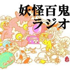 妖怪百鬼ラジオ