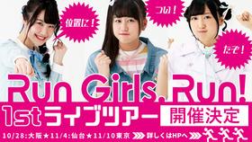 Run-Girls,-Run!_LIVETOUR