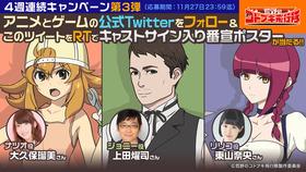 cast_campaign_3_WEB