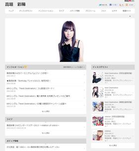 高垣彩陽公式サイト