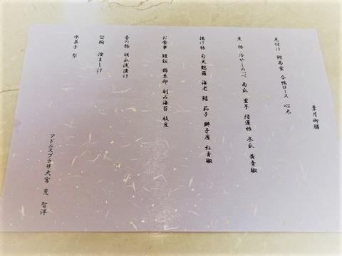 お品書き (2)