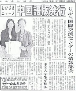東海愛知新聞20100707