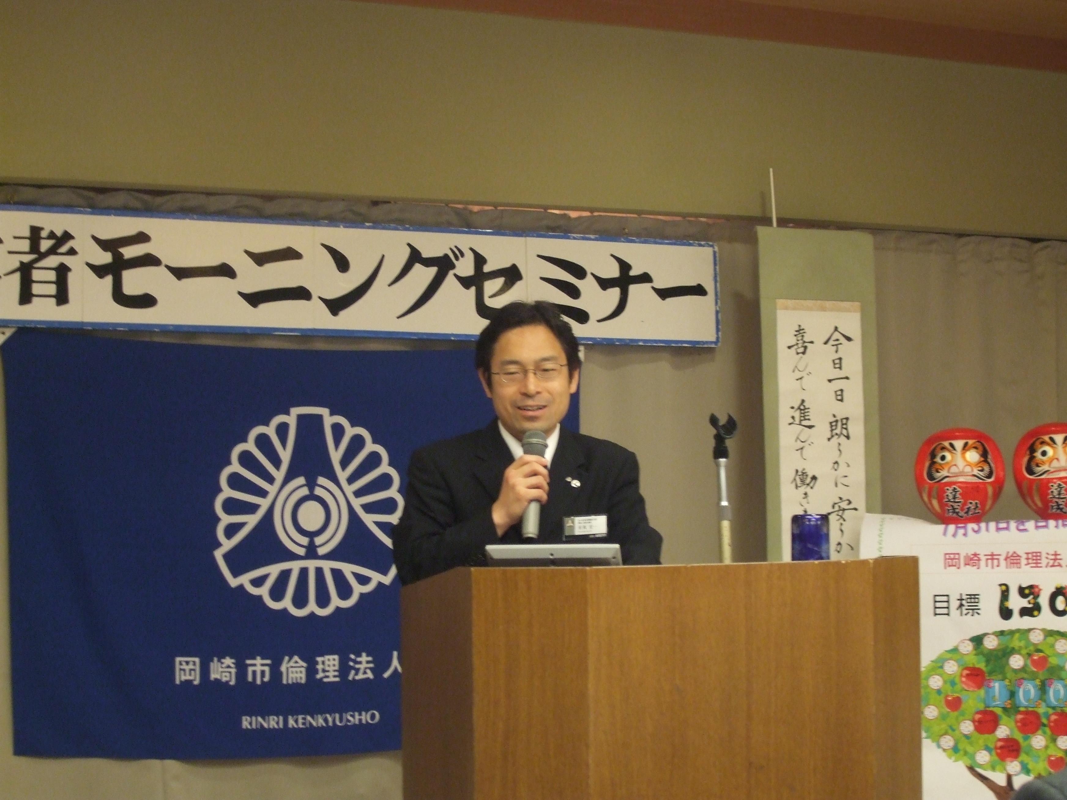 愛知県岡崎市倫理法人会