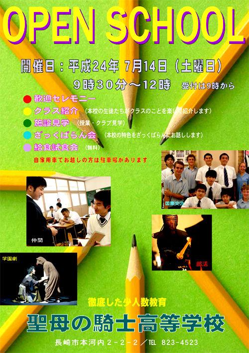 summer_open_school2012