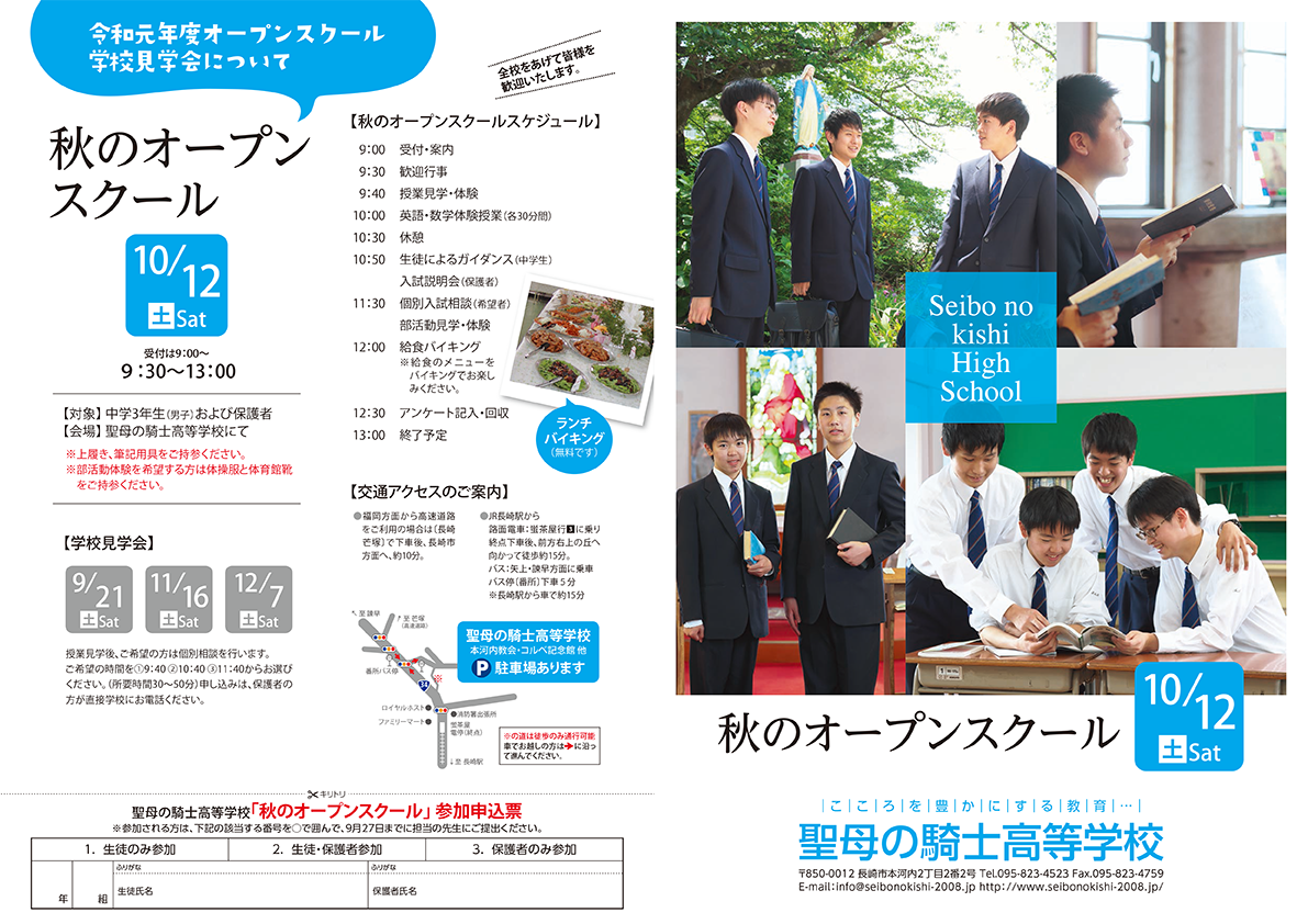 seibono-kishi-high-school-pamphlet-1