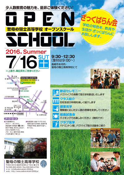 学園オープン2016夏A4-1表