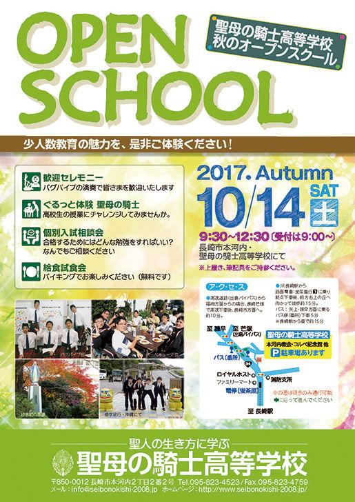 C-学園オープン201sfasfffff7秋A4-表2校正-(1)