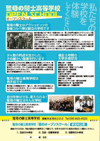 学園オープン2016夏A4-1裏