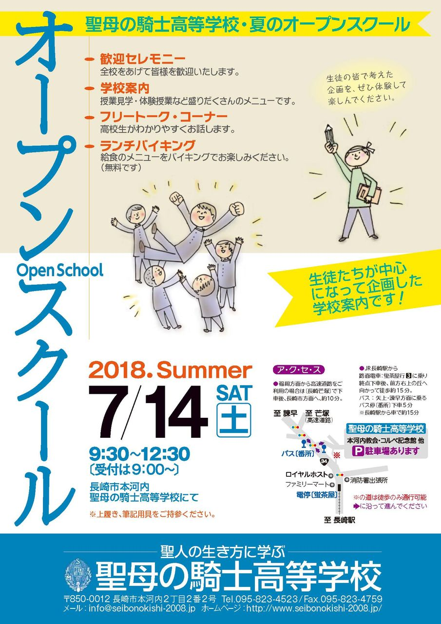 学園オープン2018夏A4-表HP