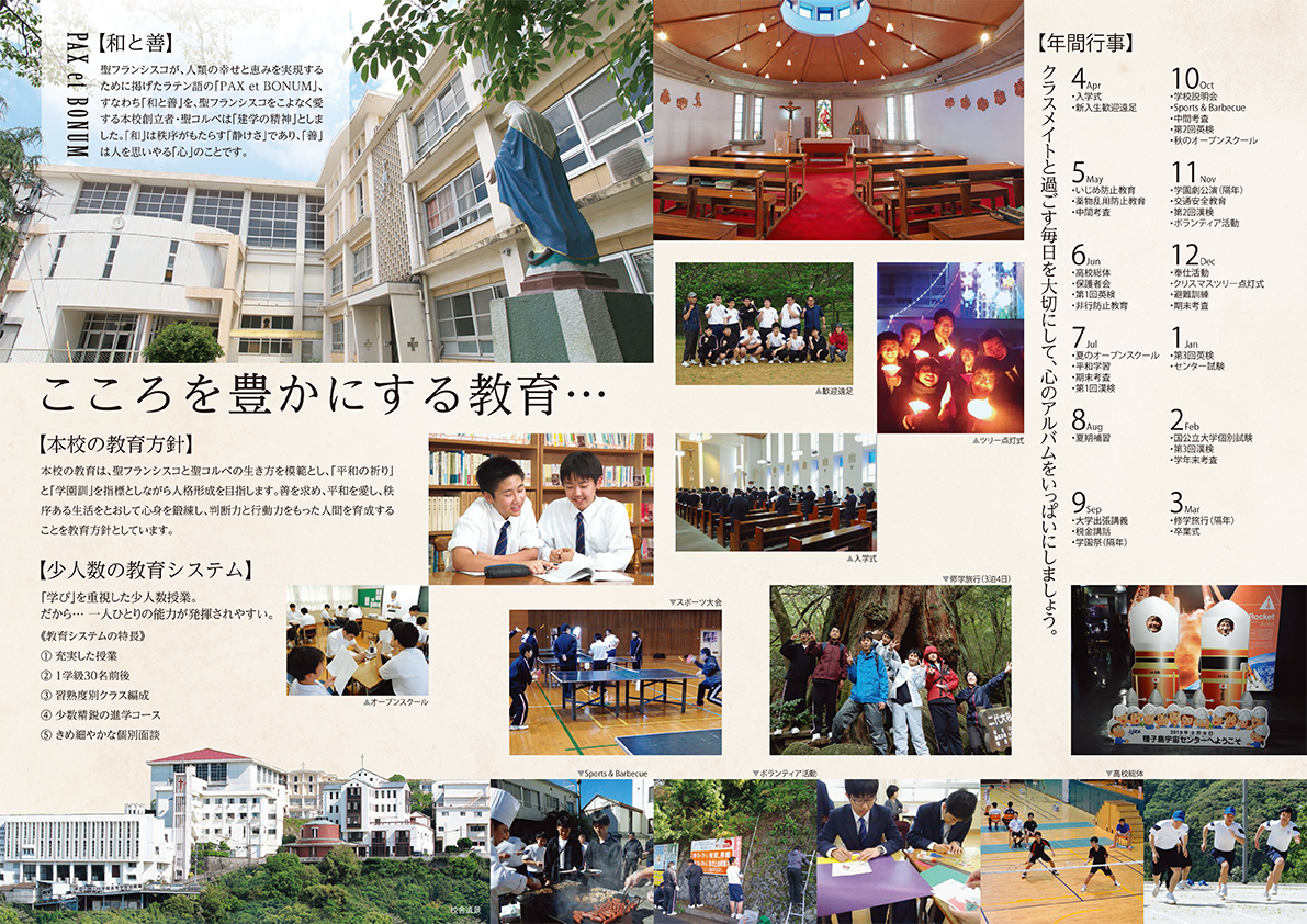 seibono-kishi-high-school-pamphlet-2