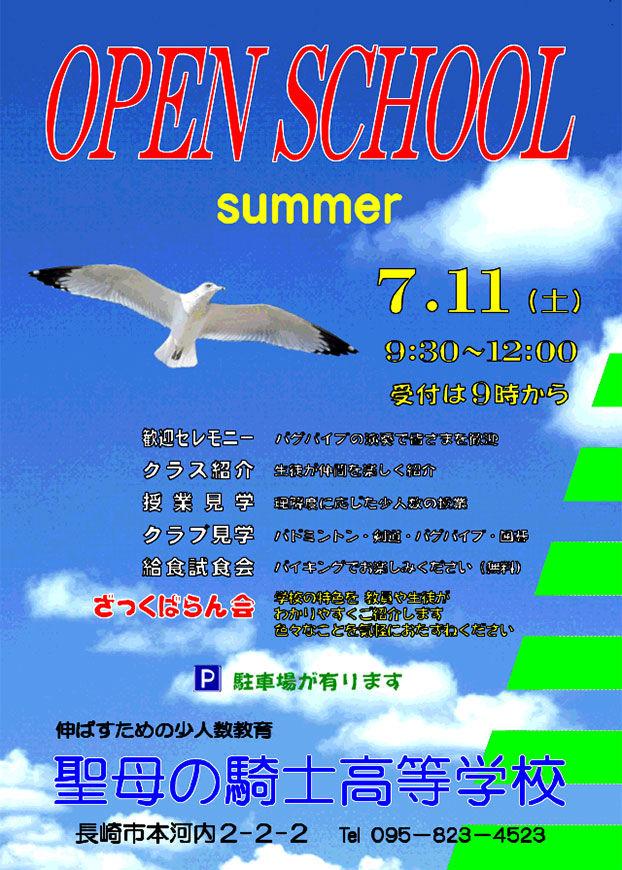open_school2015