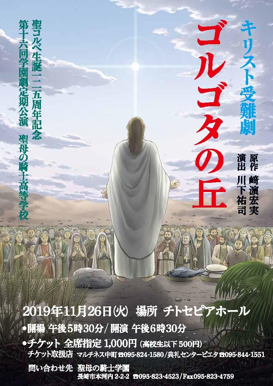 ホームページ用-A4-学園劇2019