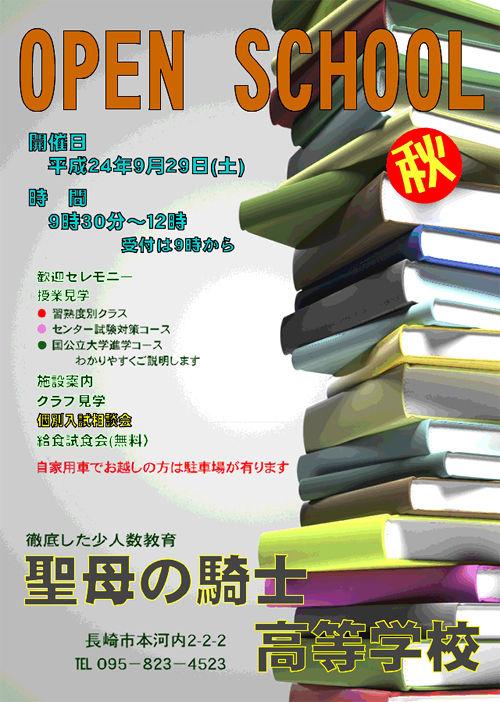 2012年度秋のOPEN SCHOOL