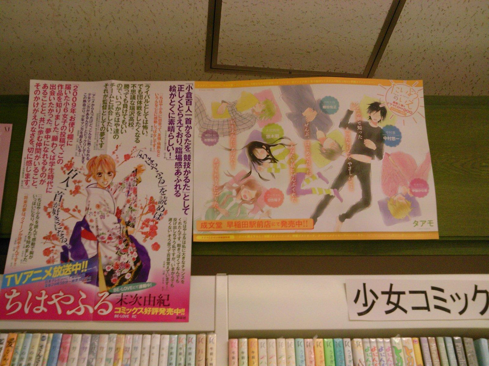 成文堂早稲田駅前店のブログ オススメ コミック