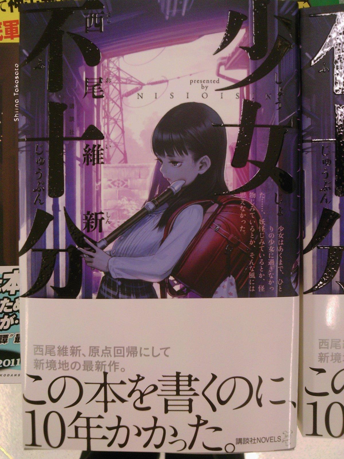 西尾維新さん書き下ろし最新刊「少女不十分」 本日9月7日発売!(9月7日 ...