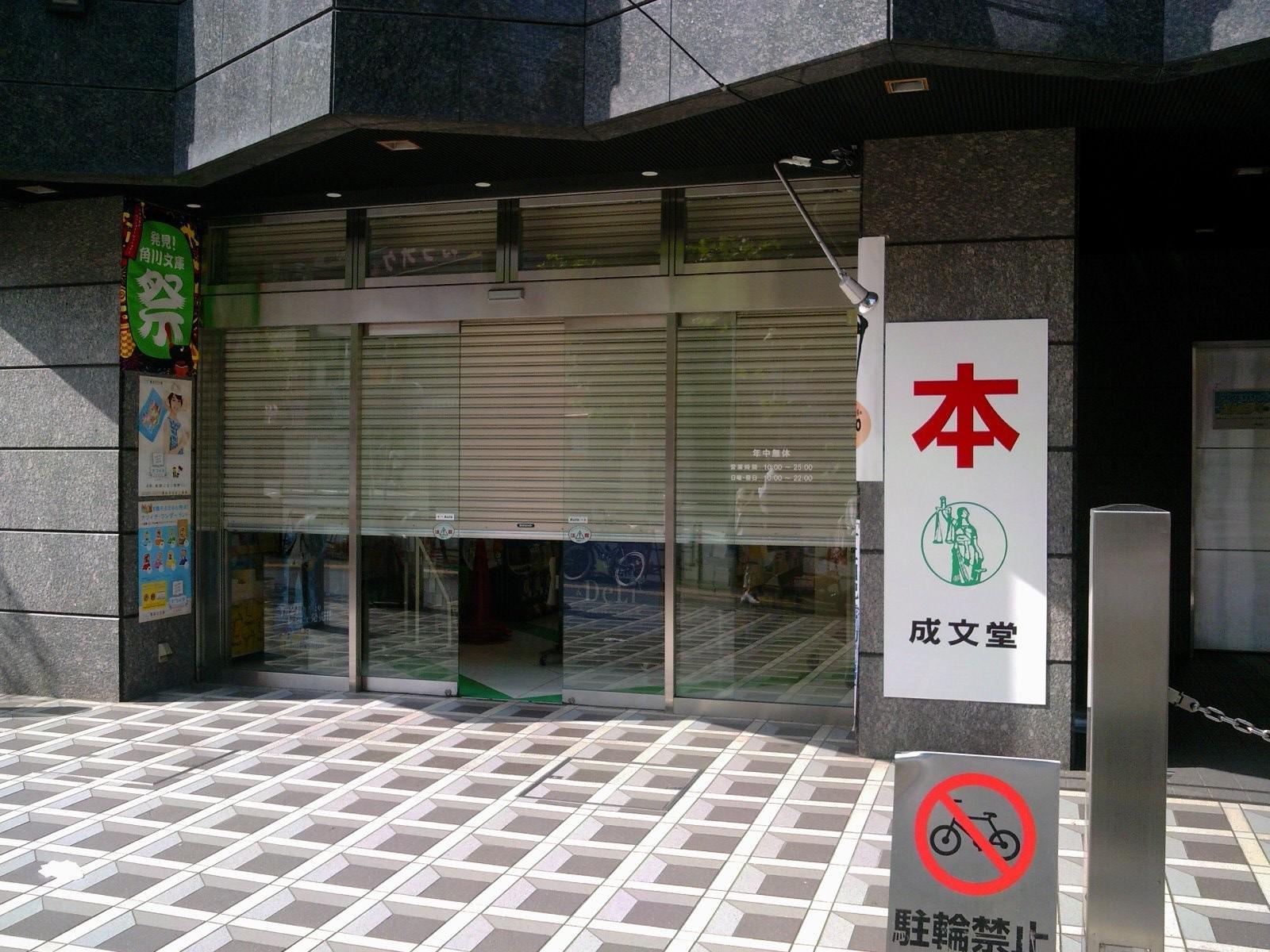 成文堂早稲田駅前店のブログ : 【オープンキャンパスへお越し ...