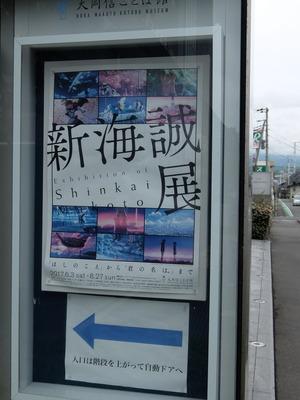 三島新海展02