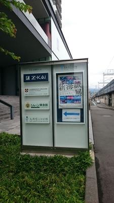 三島新海展01