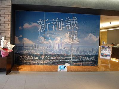 三島新海展03