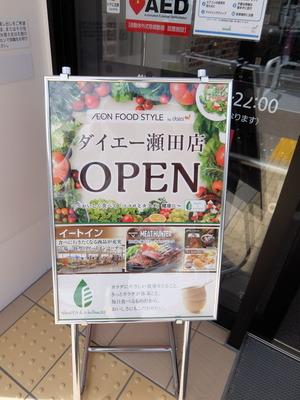 瀬田店04