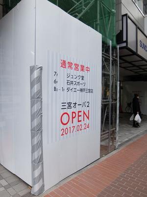 神戸三宮17013101