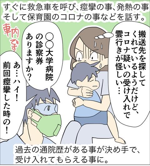 コロナ痙攣2−1