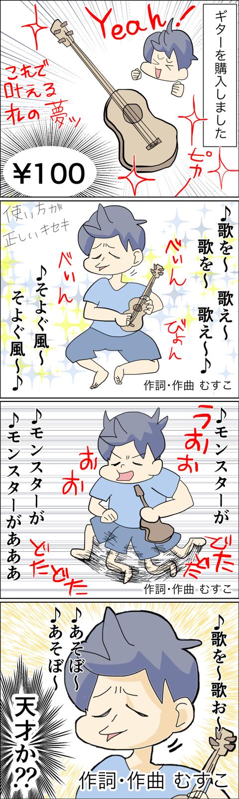 ギターむすこ