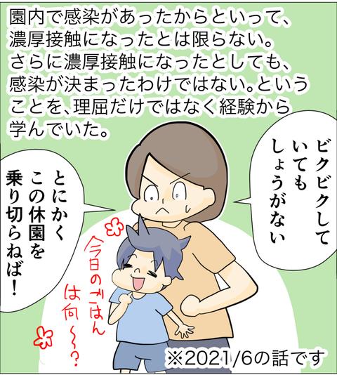 コロナ痙攣1−2