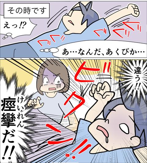 コロナ痙攣1−6
