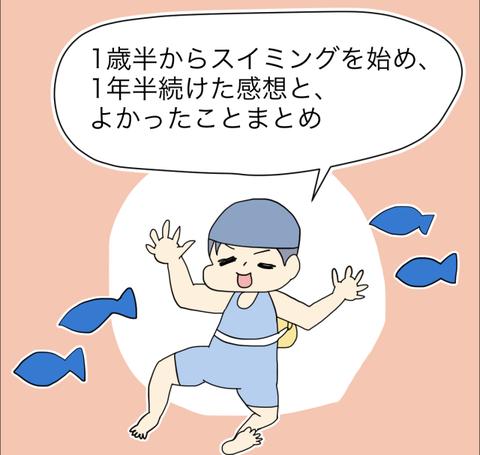 スイミング1_1