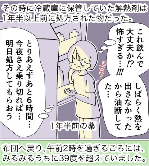 コロナ痙攣1−5