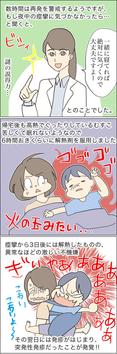 痙攣4_1