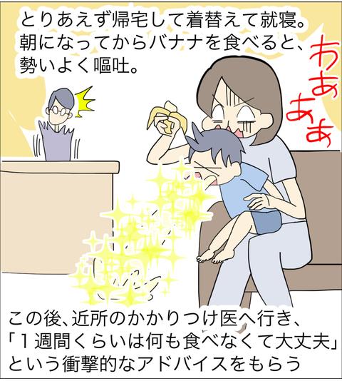 コロナ痙攣2−3