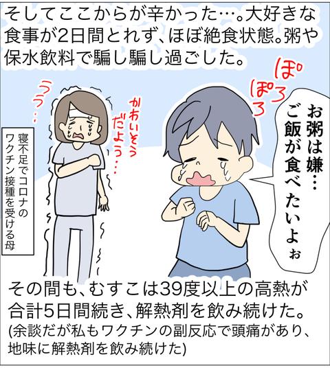 コロナ痙攣2−4