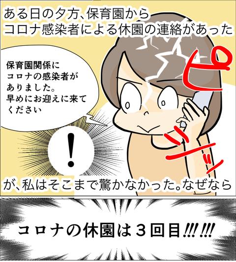 コロナ痙攣1−1