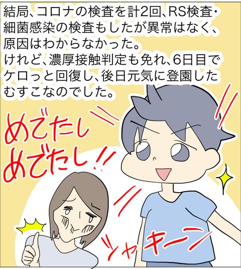 コロナ痙攣2−5