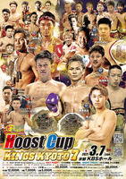 『HOOST CUP KINGS KYOTO7』ポスター