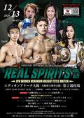 REAL SPIRITS vol.69