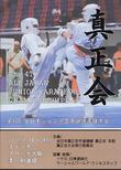 第4回全日本ジュニア大会